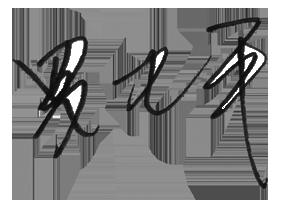 罗总签名.png
