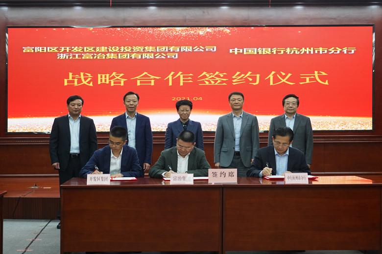 中国银行浙江省分行与富冶集团签署战略合作协议_副本.jpg